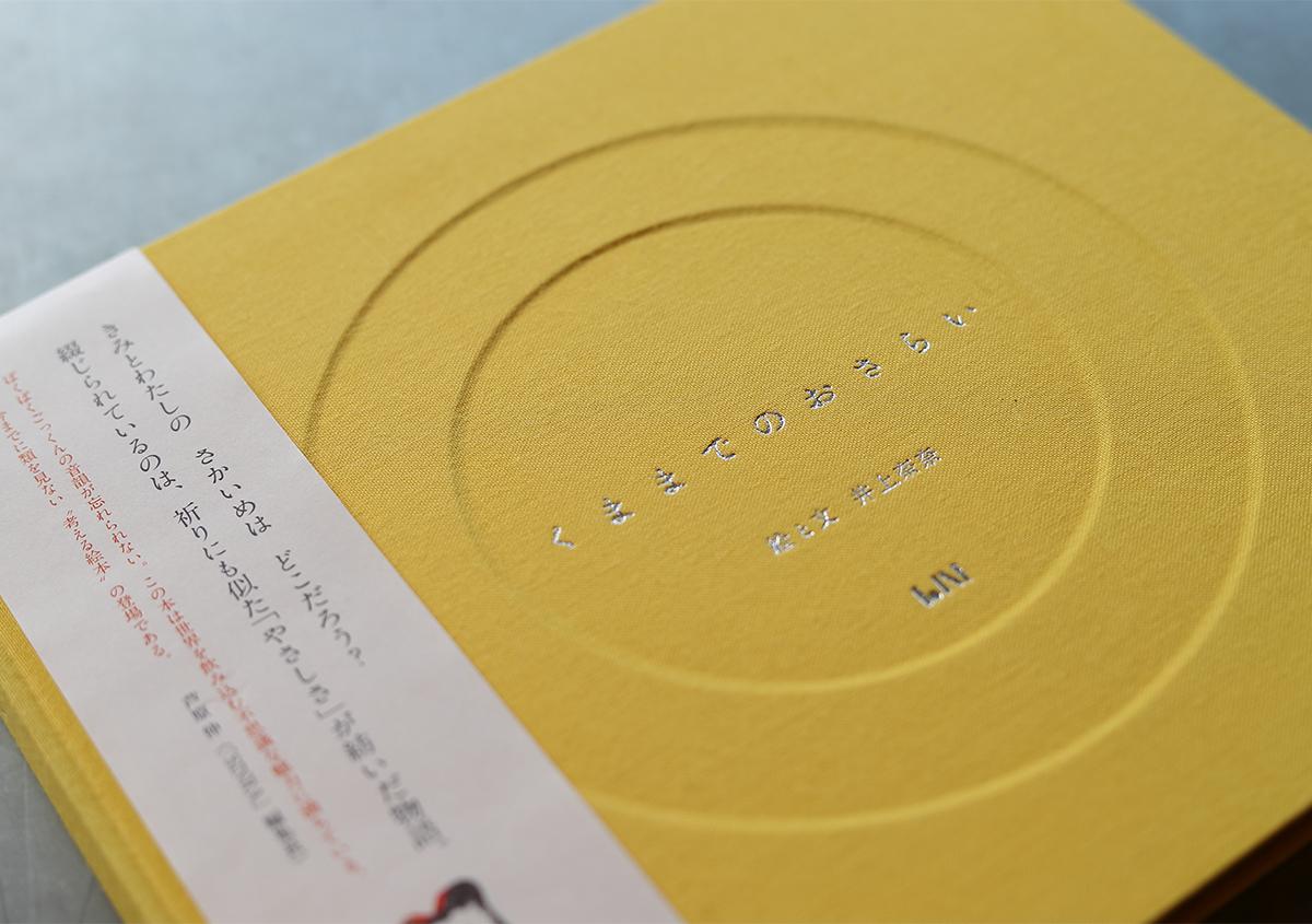 『くままでのおさらい 特装版』が「 世界で最も美しい本コンクール 」銀賞を受賞 - 生田信一(ファー・インク) | 活版印刷研究所