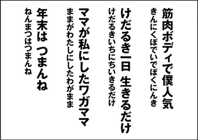 回文 文例3 | 文字のある風景⑭ 『ダンスは済んだ』~ 回文 のたしなみ~ - 森カズオ | 活版印刷研究所