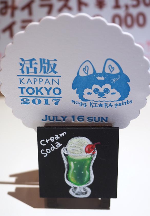 (写真3) | 「 活版TOKYO 2018 」開催のお知らせ - TOPICS | 活版印刷研究所
