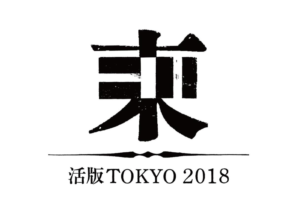 「 活版TOKYO 2018 」開催のお知らせ
