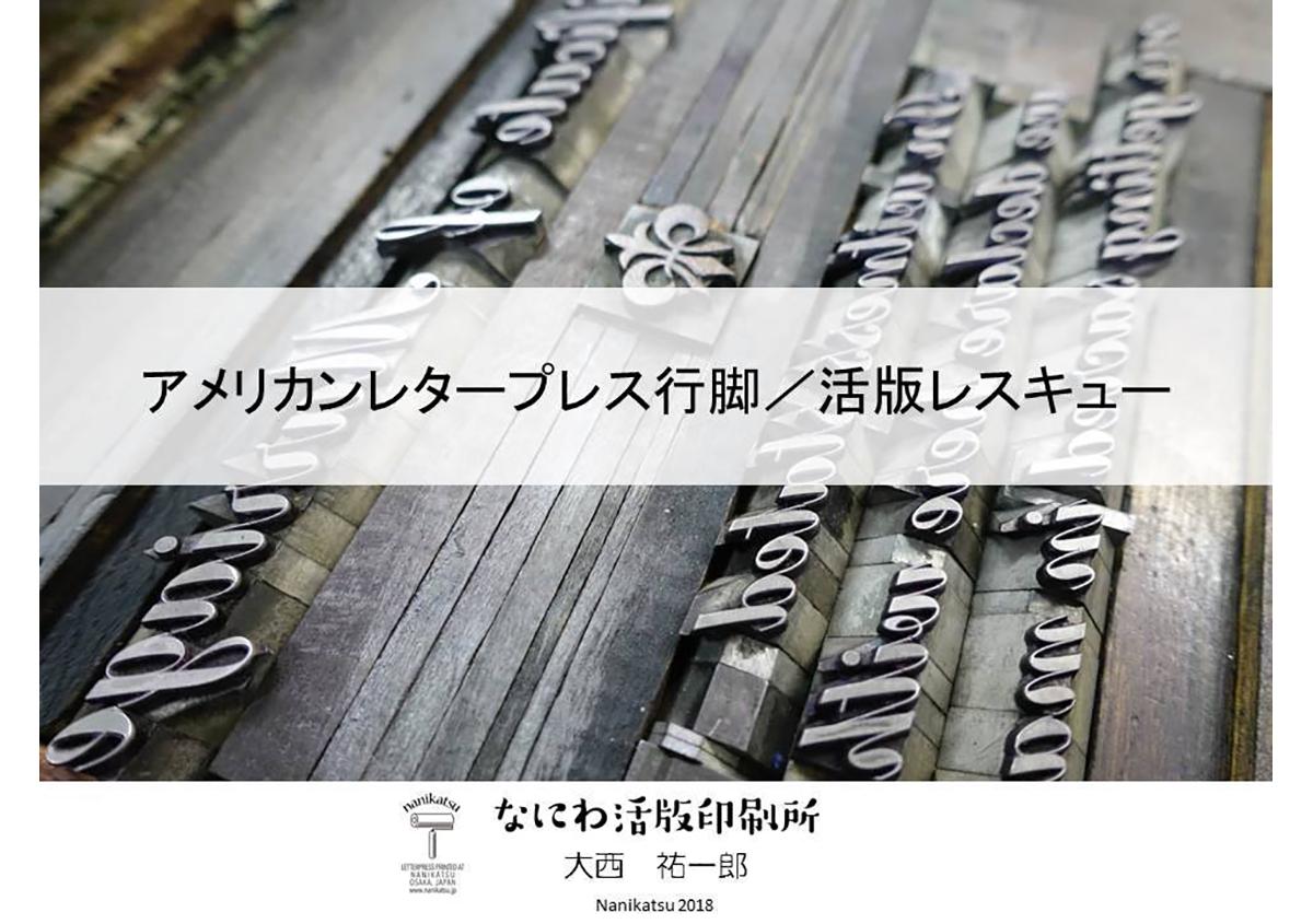(写真26)「アメリカンレタープレス行脚/活版レスキュー」は、アメリカの活版印刷事情を伝える楽しいトークでした。 | 「 活版TOKYO2018 」に行ってきました〈前編〉 - 生田信一(ファー・インク) | 活版印刷研究所