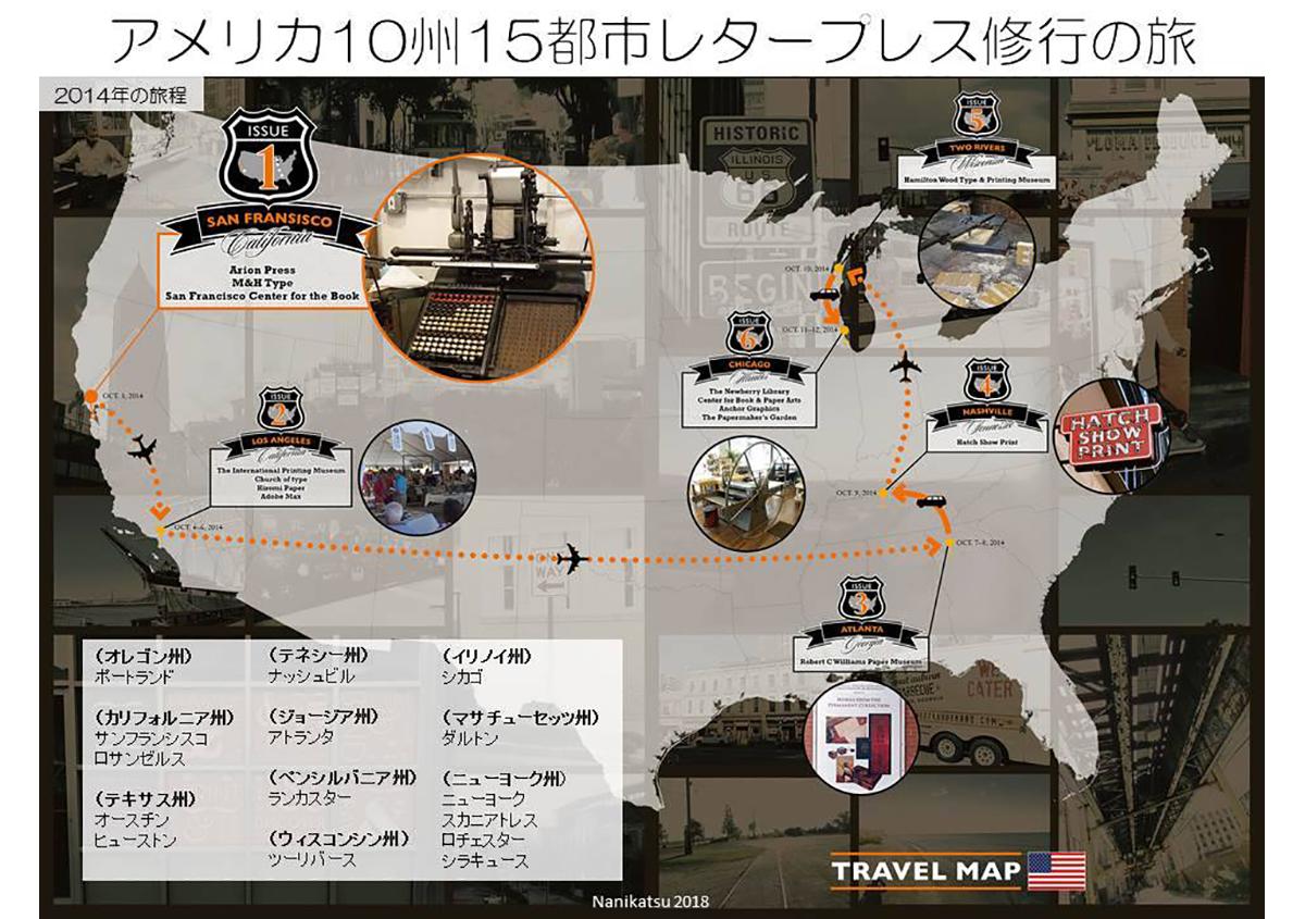 (写真28)2014年の旅程。車を使った移動では、途中道に迷うこともあったそうです。以後は、移動用のナビを携帯して移動するようになったとのこと。 | 「 活版TOKYO2018 」に行ってきました〈前編〉 - 生田信一(ファー・インク) | 活版印刷研究所