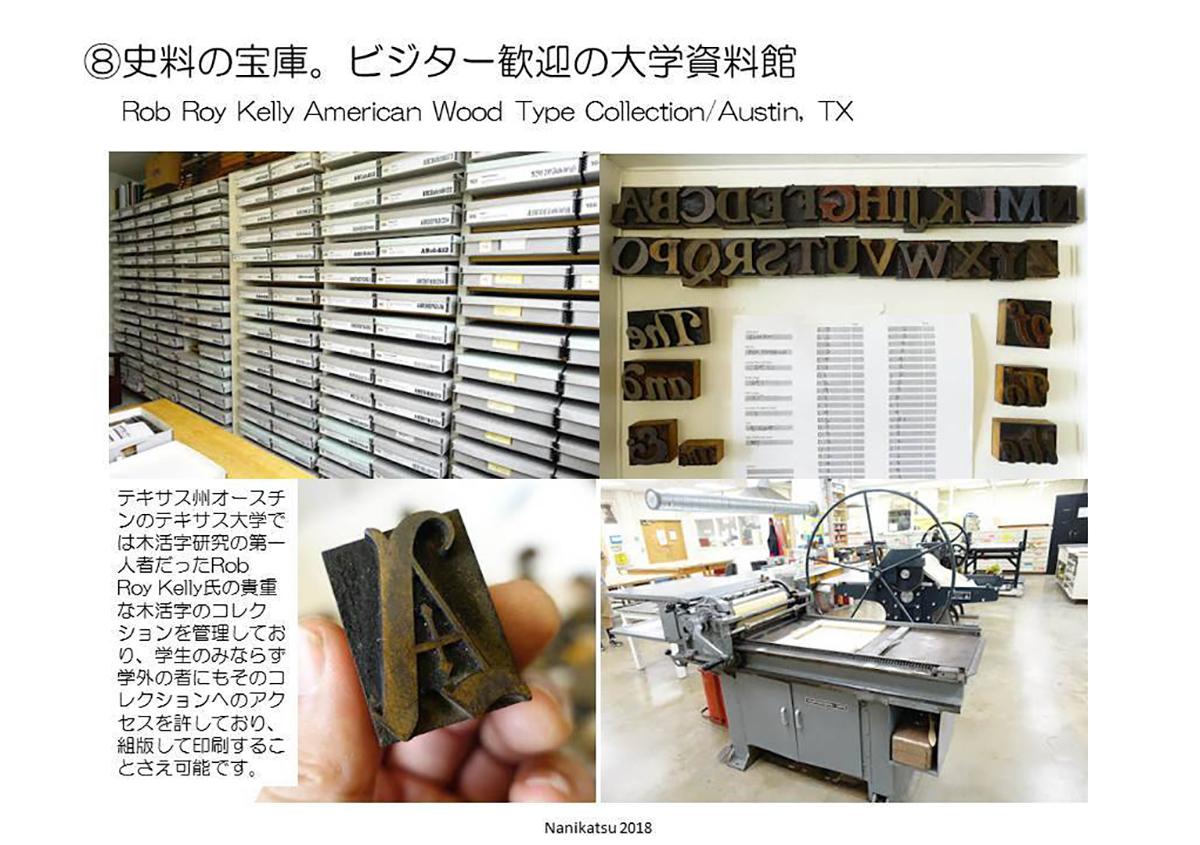(写真30)テキサス州オースチンのテキサス大学「Rob Roy Kelly American Wood Type Collection」。木版活字が充実している。 | 「 活版TOKYO2018 」に行ってきました〈前編〉 - 生田信一(ファー・インク) | 活版印刷研究所