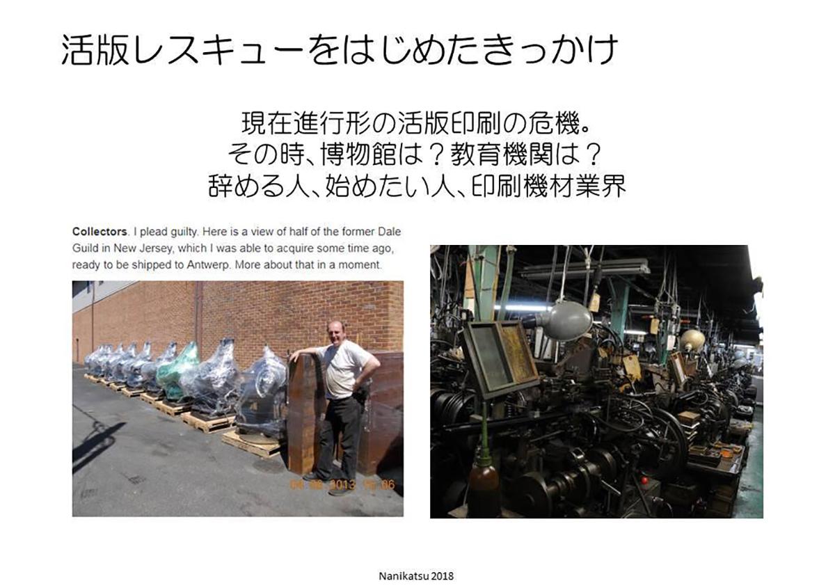 (写真31)活版レスキューは、活版文化を継承する重要な活動。リタイアされる方の機材や活字を引き取り、整備し、次の使用者に渡す活動を行っています。 | 「 活版TOKYO2018 」に行ってきました〈前編〉 - 生田信一(ファー・インク) | 活版印刷研究所