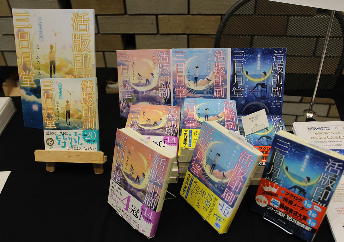(写真33)文庫本「活版印刷三日月堂」シリーズ。 | 「 活版TOKYO2018 」に行ってきました〈前編〉 - 生田信一(ファー・インク) | 活版印刷研究所