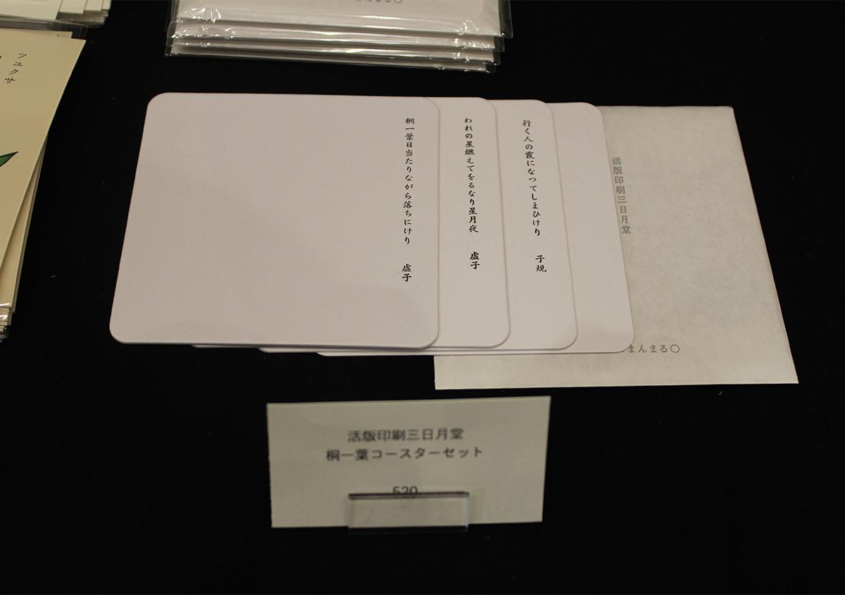 (写真34)活版印刷三日月堂 桐一葉コースターセット。 | 「 活版TOKYO2018 」に行ってきました〈前編〉 - 生田信一(ファー・インク) | 活版印刷研究所