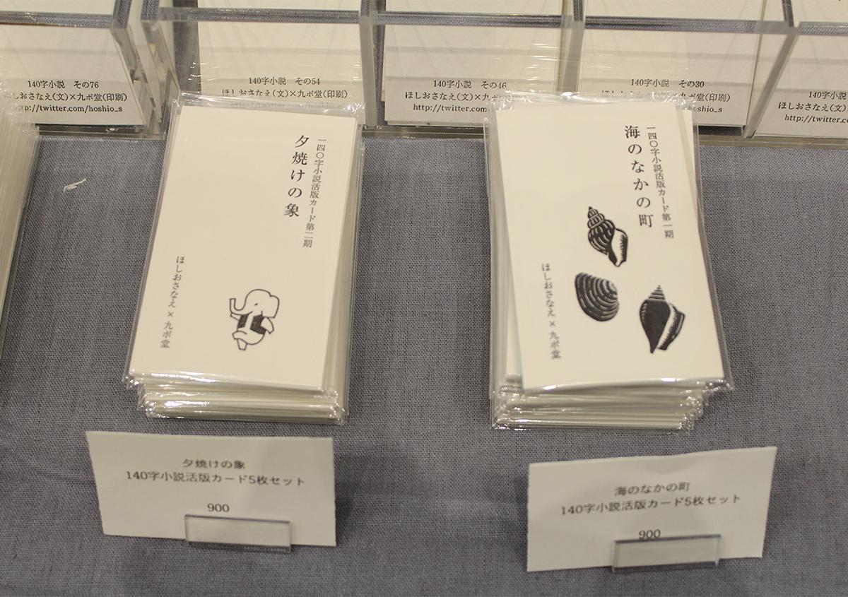 (写真35)140字活版カード。セットとバラ売りがあって、選ぶのに迷ってしまいました。私は像の絵柄に惹かれて、「夕焼けの像」を購入しました。 | 「 活版TOKYO2018 」に行ってきました〈前編〉 - 生田信一(ファー・インク) | 活版印刷研究所