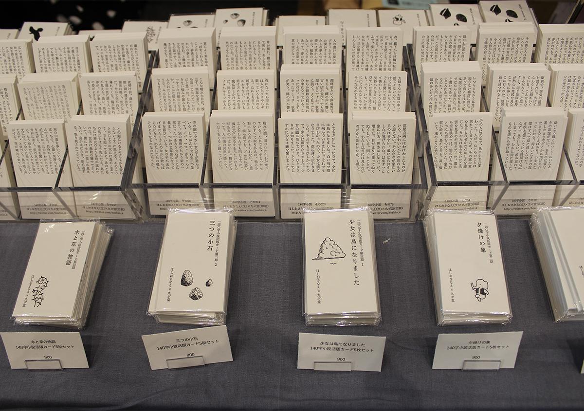 (写真36)140字活版カード。セットとバラ売りがあって、選ぶのに迷ってしまいました。私は像の絵柄に惹かれて、「夕焼けの像」を購入しました。 | 「 活版TOKYO2018 」に行ってきました〈前編〉 - 生田信一(ファー・インク) | 活版印刷研究所