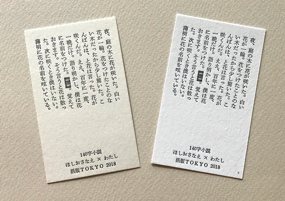 (写真38)ワークシップコーナーでは、140字活版カードのオリジナル版を作ることができました。私はとりあえず2文字のところにゲタを入れてもらいました。 | 「 活版TOKYO2018 」に行ってきました〈前編〉 - 生田信一(ファー・インク) | 活版印刷研究所