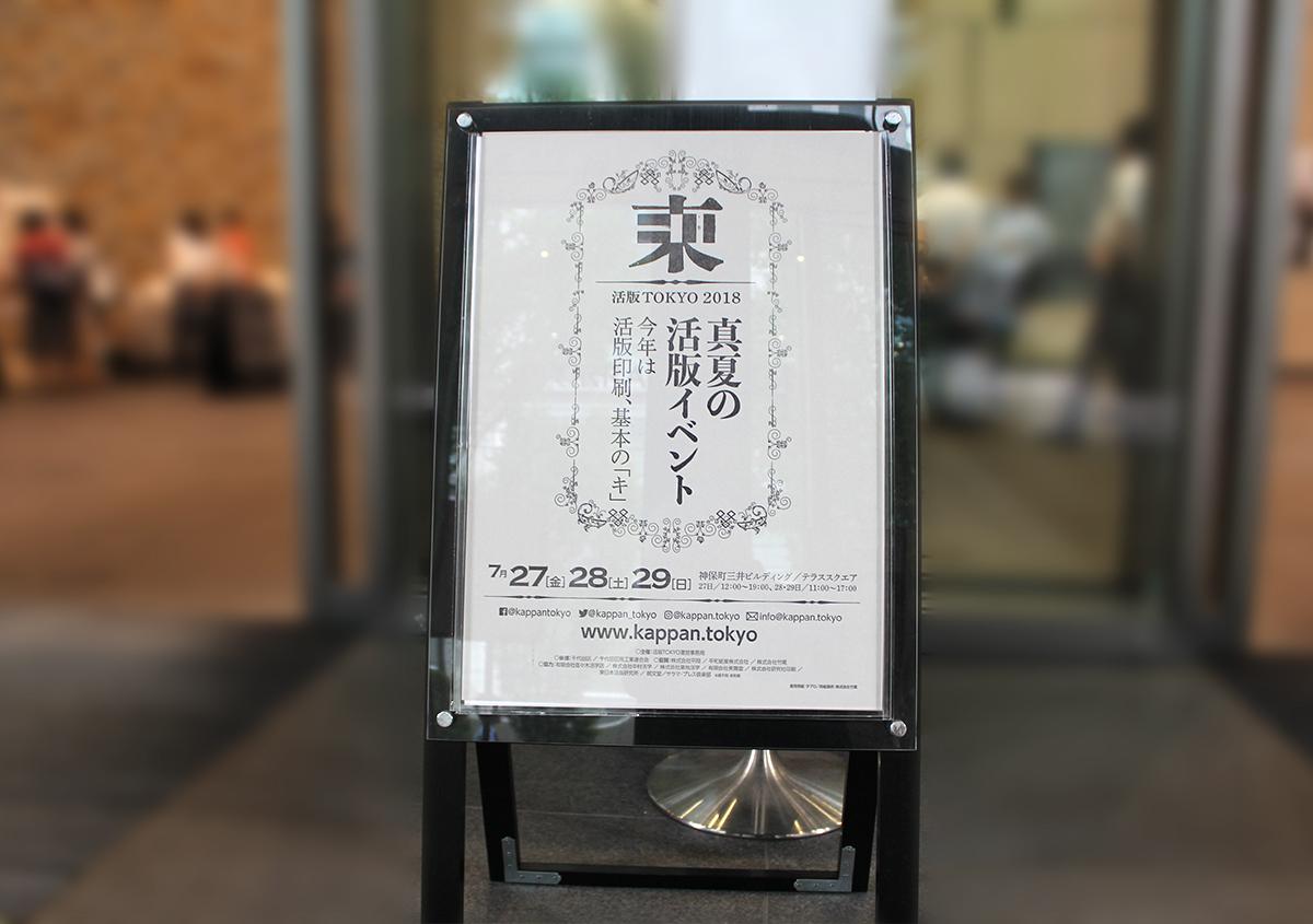 「 活版TOKYO2018 」に行ってきました〈前編〉