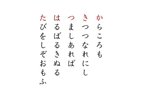 『かきつばた』~ 折句・沓冠 の深み~