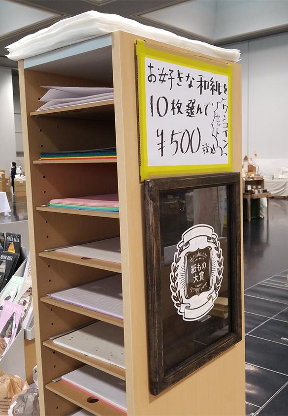 (写真1) | 紙博 で見た和紙への関心 - 株式会社 オオウエ | 活版印刷研究所