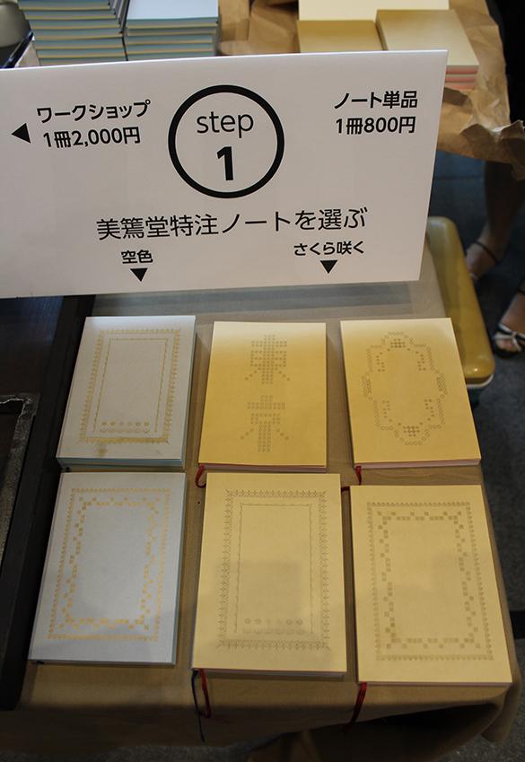 (写真1)ノートの表紙はさまざまな花形活字を使ってデザインされた版で刷ります。 | 「 活版TOKYO 2018 」に行ってきました〈後編〉 - 生田信一(ファー・インク) | 活版印刷研究所