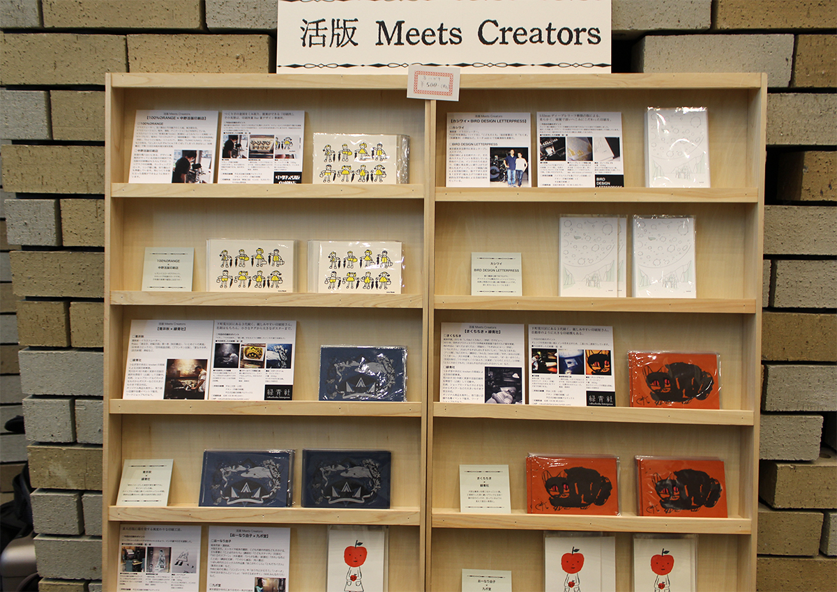 (写真10)活版 Meets Creatorsの展示。 | 「 活版TOKYO 2018 」に行ってきました〈後編〉 - 生田信一(ファー・インク) | 活版印刷研究所