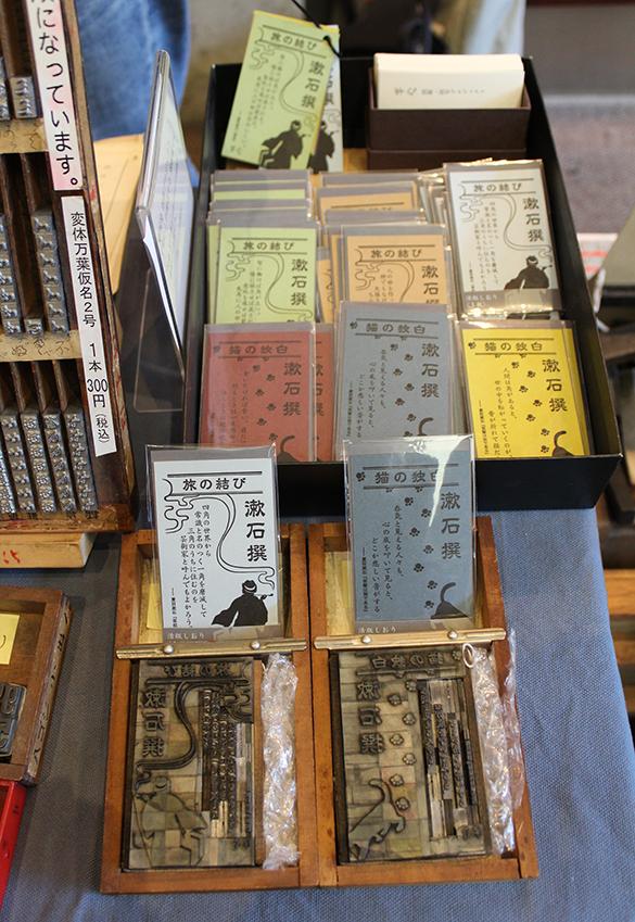 (写真19)夏目漱石の名言を組版印刷した「活版しおり」。印刷版を拝見すると、金属活字と樹脂版を組み合わせた作りになっています。 | 「 活版TOKYO 2018 」に行ってきました〈後編〉 - 生田信一(ファー・インク) | 活版印刷研究所