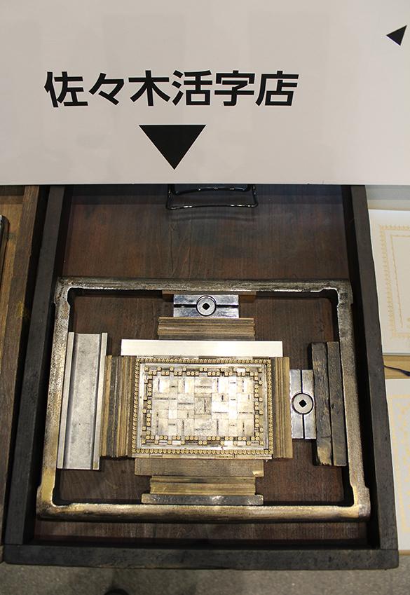 (写真3)佐々木活字店による表紙の版。 | 「 活版TOKYO 2018 」に行ってきました〈後編〉 - 生田信一(ファー・インク) | 活版印刷研究所