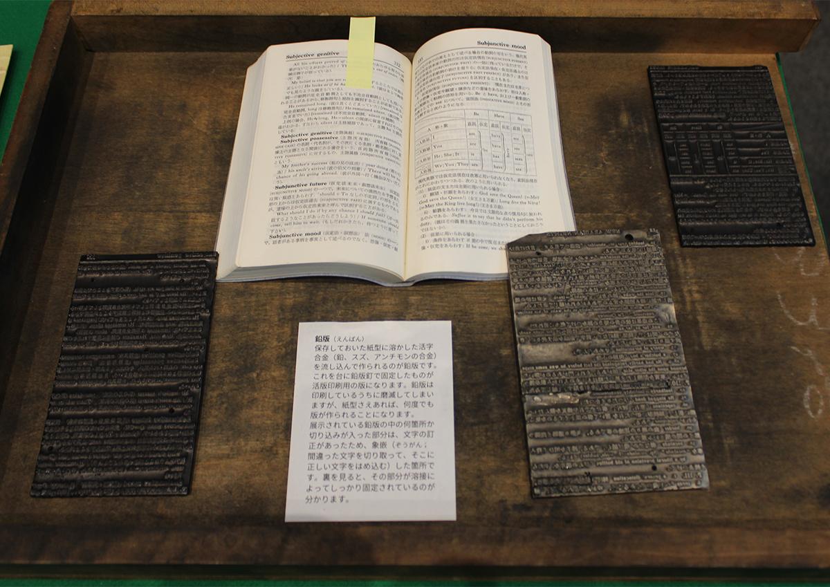 (写真5)研究社 英和辞書の金属活字による組版と、紙型から起こされた鉛版(えんばん)の展示。 | 「 活版TOKYO 2018 」に行ってきました〈後編〉 - 生田信一(ファー・インク) | 活版印刷研究所