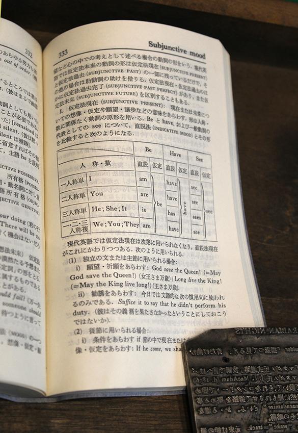(写真8)表のあるページと鉛版。 | 「 活版TOKYO 2018 」に行ってきました〈後編〉 - 生田信一(ファー・インク) | 活版印刷研究所