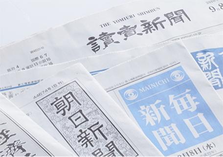 『 新聞 』~絶滅危惧種の文字媒体1~