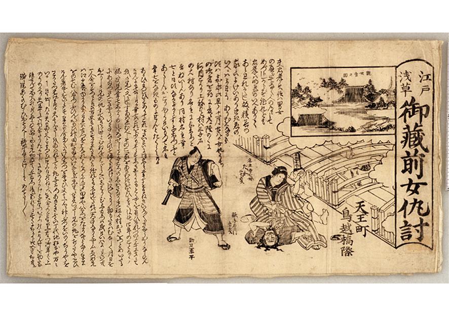 江戸時代の瓦版。女性の仇討が記事にされている。 | 文字のある風景⑯ 『 新聞 』~絶滅危惧種の文字媒体1~ - 森カズオ | 活版印刷研究所