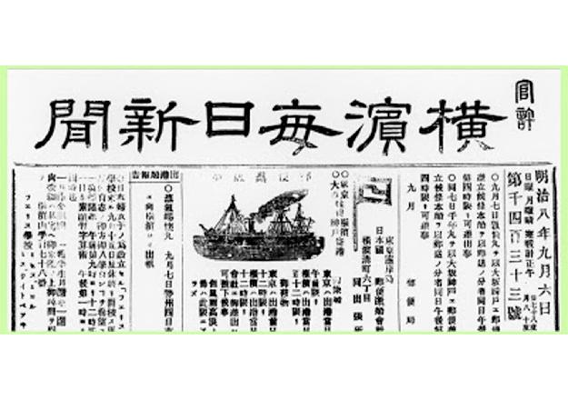 1870年に刊行された日本で初めての日刊紙『横濱毎日新聞』 | 文字のある風景⑯ 『 新聞 』~絶滅危惧種の文字媒体1~ - 森カズオ | 活版印刷研究所