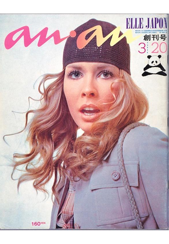 『an-an』創刊号(1970年) | 文字のある風景 『 雑誌 』~絶滅危惧種の文字媒体2~ - 森カズオ | 活版印刷研究所