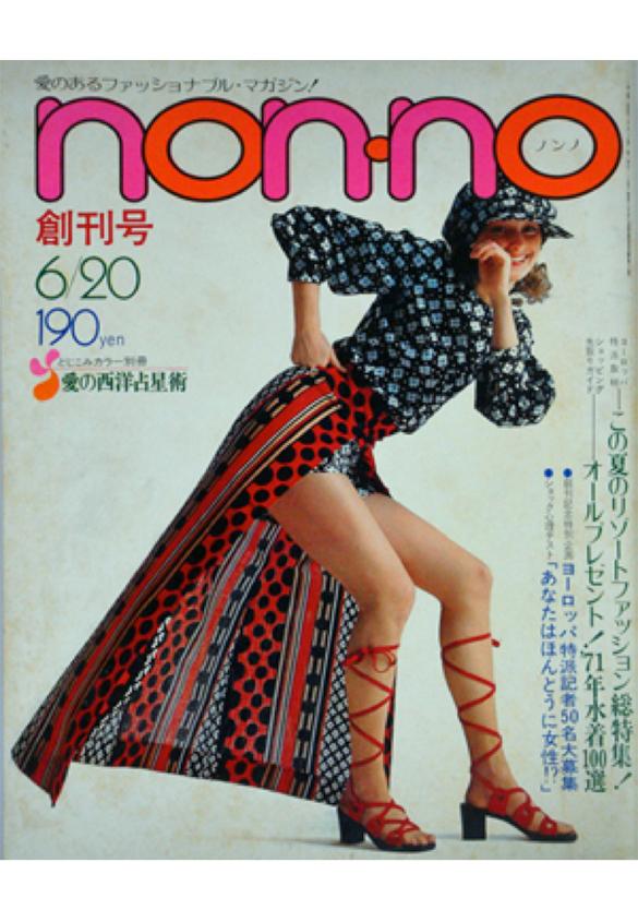 『non-no』創刊号(1971年) | 文字のある風景 『 雑誌 』~絶滅危惧種の文字媒体2~ - 森カズオ | 活版印刷研究所