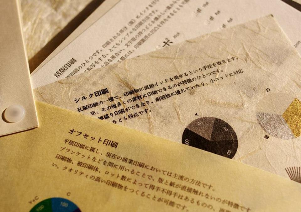 和紙印刷・加工の難しさ