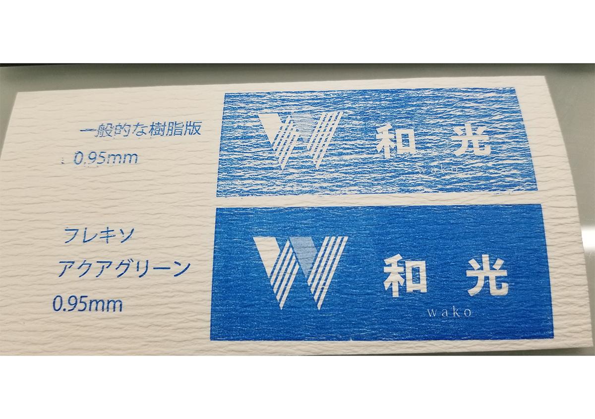 (写真9)仕上がり | 活(い)きた版 「 凹凸紙への印刷 」 - (株)和光 | 活版印刷研究所