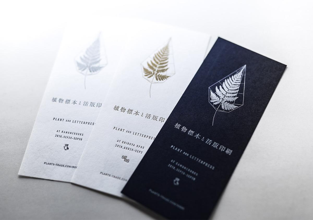 (写真28)「植物標本と活版印刷」展で配布されたカード。 | 活版印刷の技術で、複製できない価値を生み出す - 生田信一(ファーインク) | 活版印刷研究所