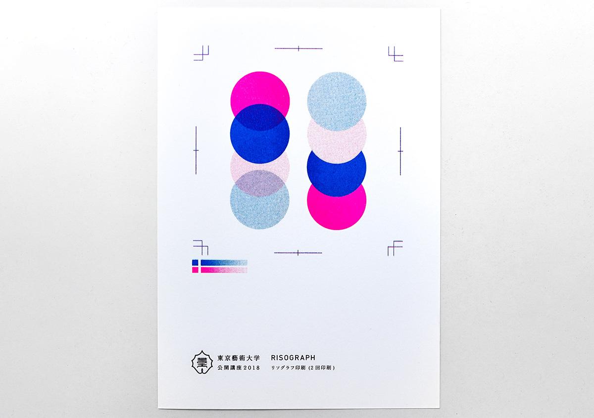 (写真30)公開講座のために作られた、リソグラフの作例。リソグラフは理想科学工業が販売する印刷機。孔版印刷の仕組みで一度に2色刷りができる。 | 活版印刷の技術で、複製できない価値を生み出す - 生田信一(ファーインク) | 活版印刷研究所