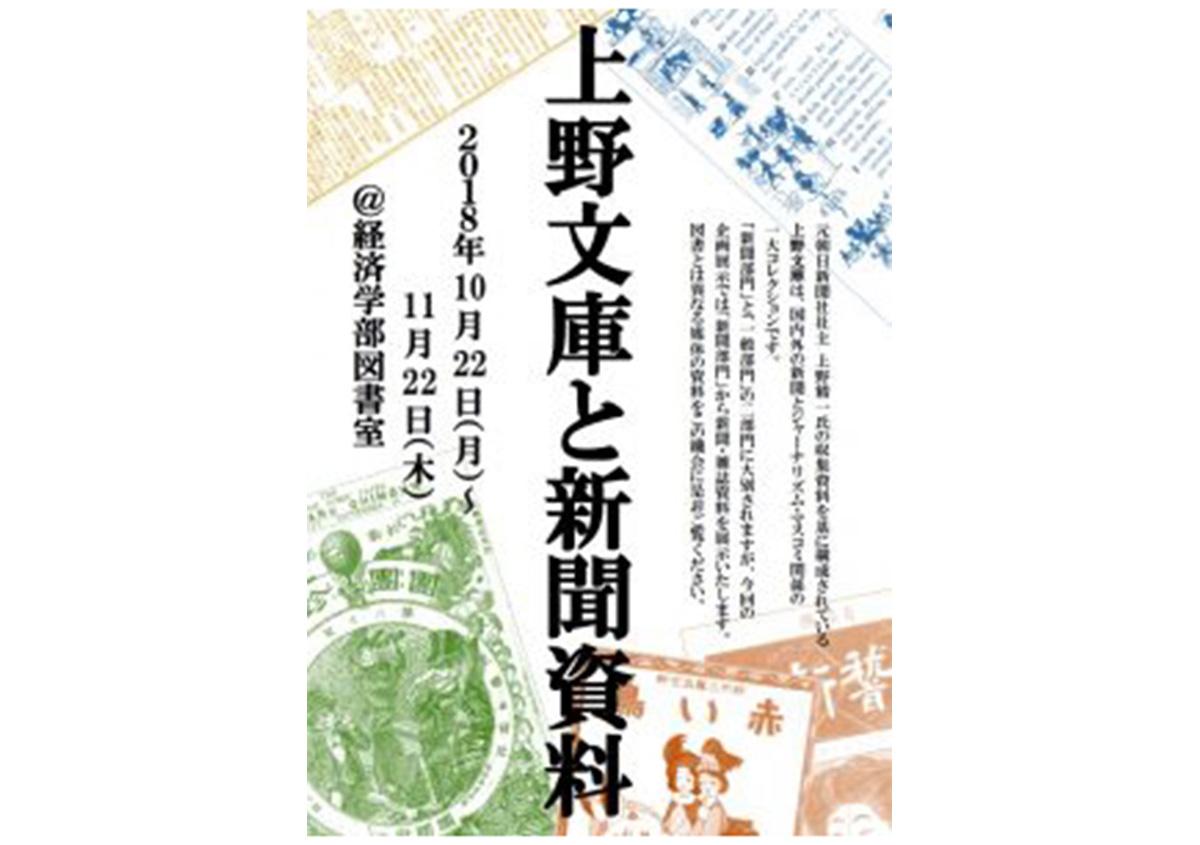 京都大学経済学部図書室・企画展示「上野文庫と新聞資料」展に行って来ました!