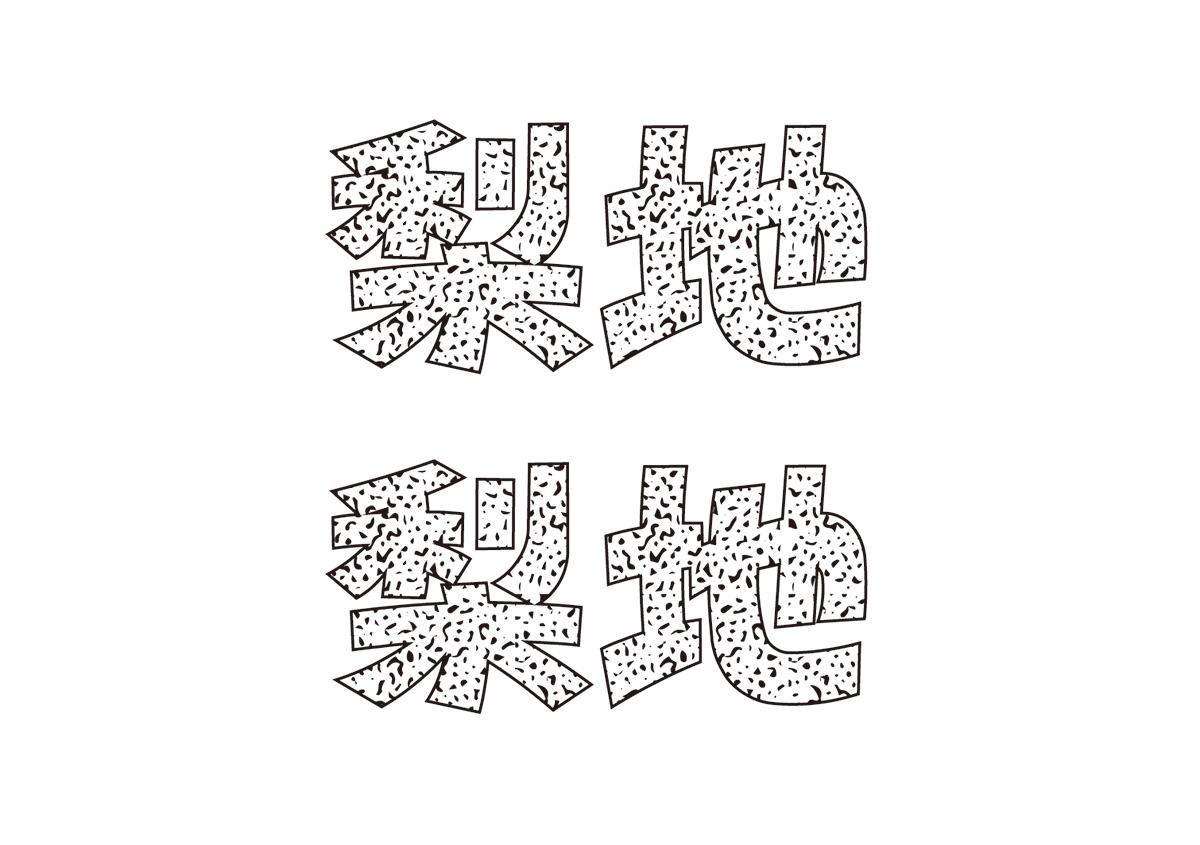 (写真4) | 活(い)きた版 「 一段止め箔版 」 - (株)和光 | 活版印刷研究所