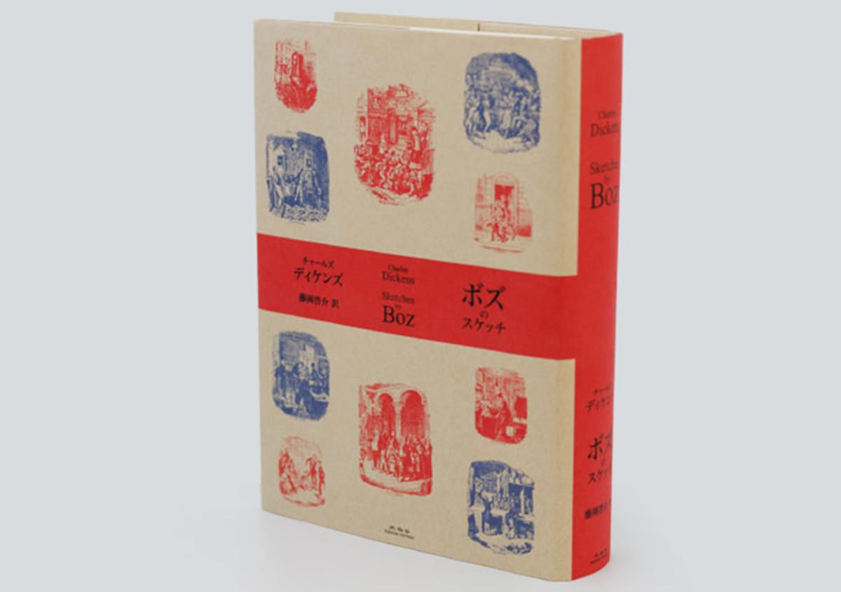 (写真16)『ボズのスケッチ』未知谷〈カバー〉、活版印刷、墨刷り込み。 | 宮田印刷が手がける「 LETTERPRESS BOOK COVER 」 - 生田信一(ファーインク) | 活版印刷研究所