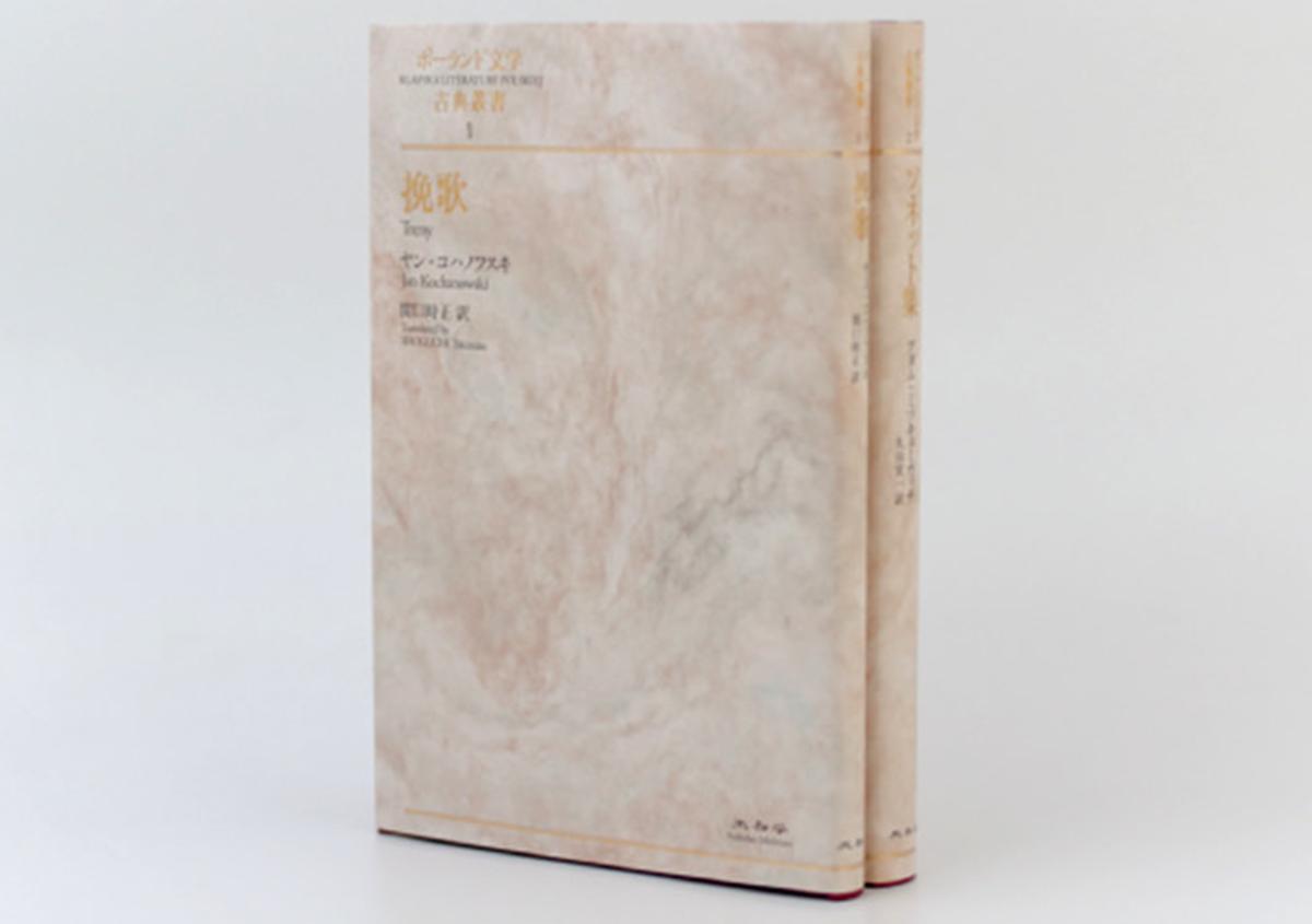 (写真18)『加藤幸子自選作品集』未知谷〈見返し・扉〉、活版印刷、見返し2色、扉1色。 | 宮田印刷が手がける「 LETTERPRESS BOOK COVER 」 - 生田信一(ファーインク) | 活版印刷研究所