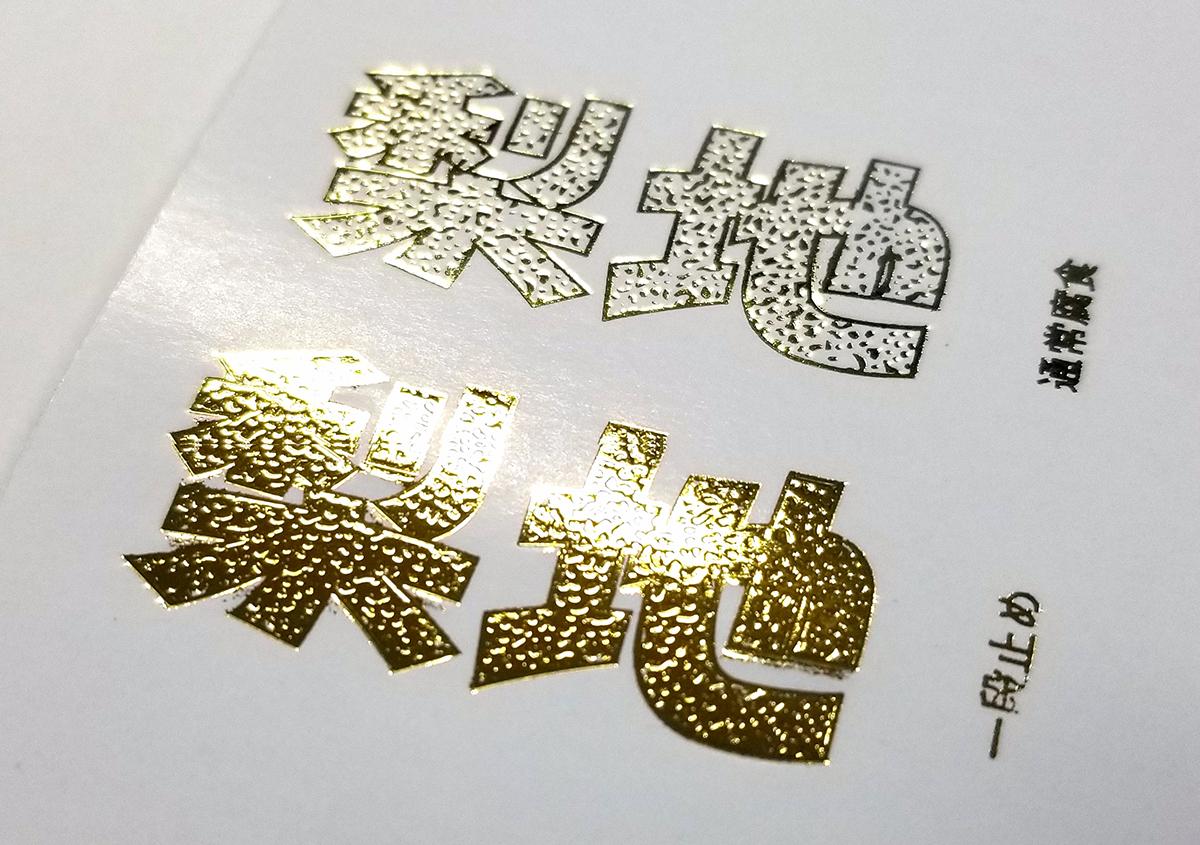 (写真11) | 活(い)きた版 「 一段止め箔版 その2 」 - (株)和光 | 活版印刷研究所