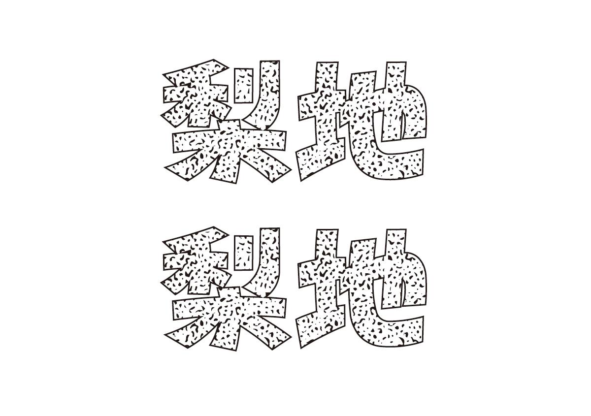(写真1) | 活(い)きた版 「 一段止め箔版 その2 」 - (株)和光 | 活版印刷研究所