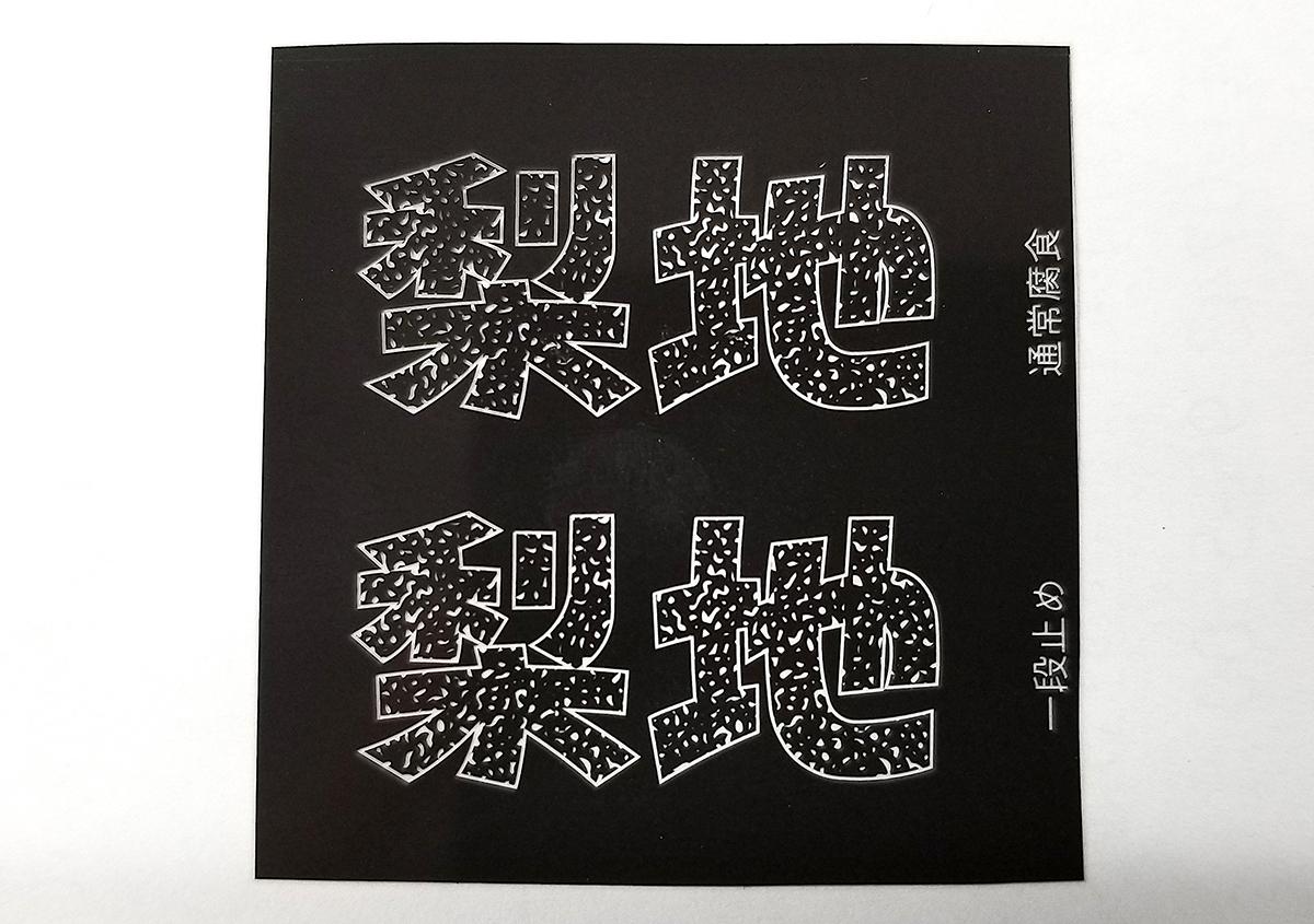 (写真2) | 活(い)きた版 「 一段止め箔版 その2 」 - (株)和光 | 活版印刷研究所