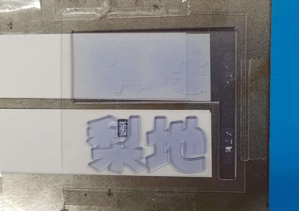 (写真10) | 活(い)きた版 「 一段止め箔版 その2 」 - (株)和光 | 活版印刷研究所