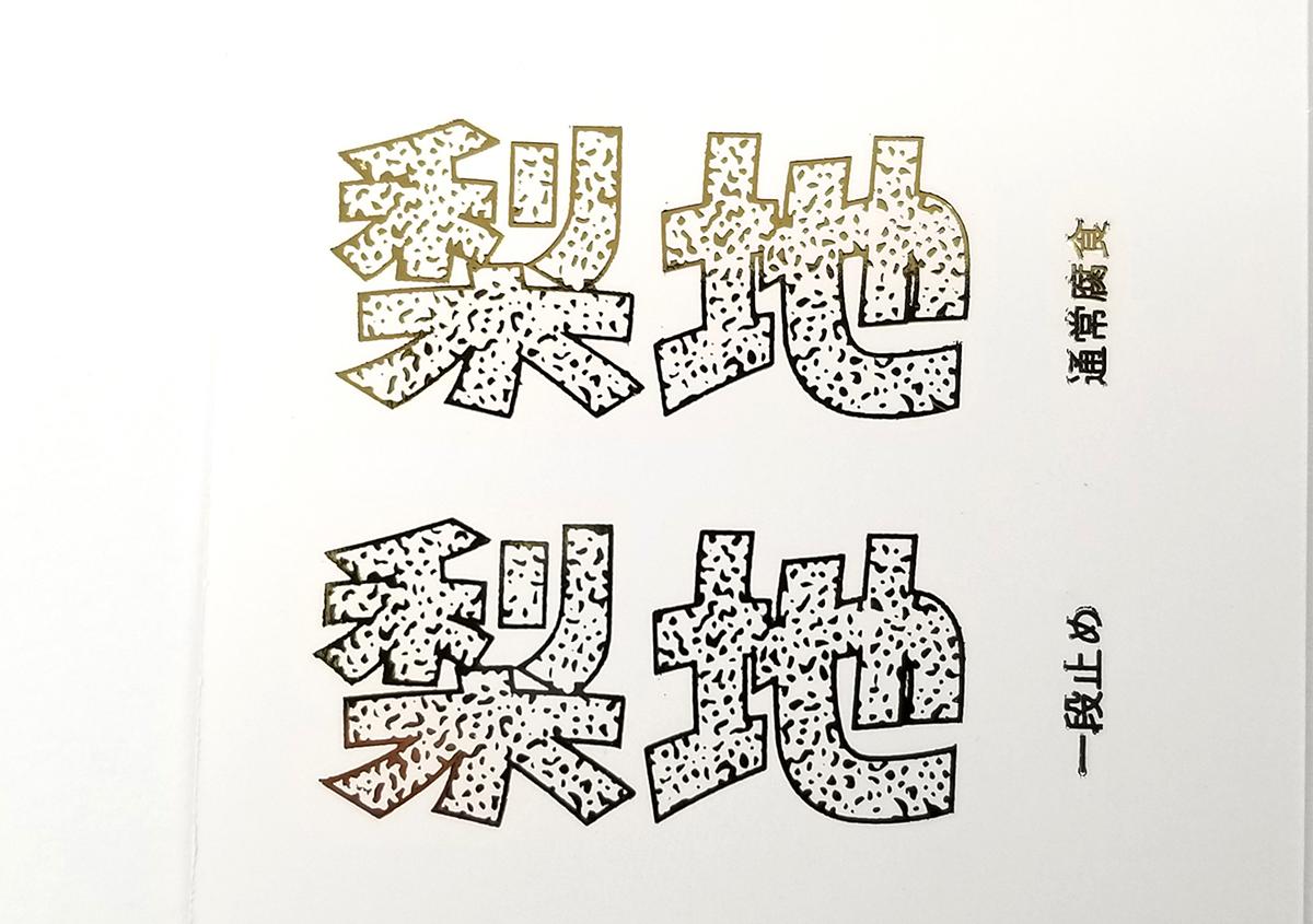 (写真9) | 活(い)きた版 「 一段止め箔版 その2 」 - (株)和光 | 活版印刷研究所