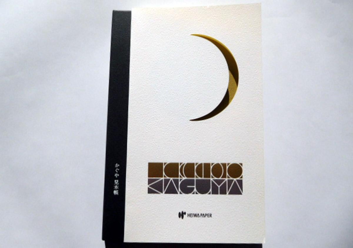 紙の魅力をブック型の見本帳にまとめました。 | 紙の色名を決める(その2) - 平和紙業株式会社 | 活版印刷研究所