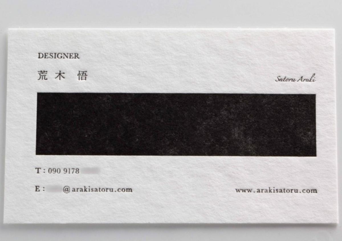 (写真11)活版名刺。用紙:フリッターホワイト4/6判220kg、印圧:ハードプレス、cliant&design:荒木 悟さま | 軽やかで明るい色合いのファンシーペーパー「フリッター」がリニューアル - 生田信一(ファーインク) | 活版印刷研究所