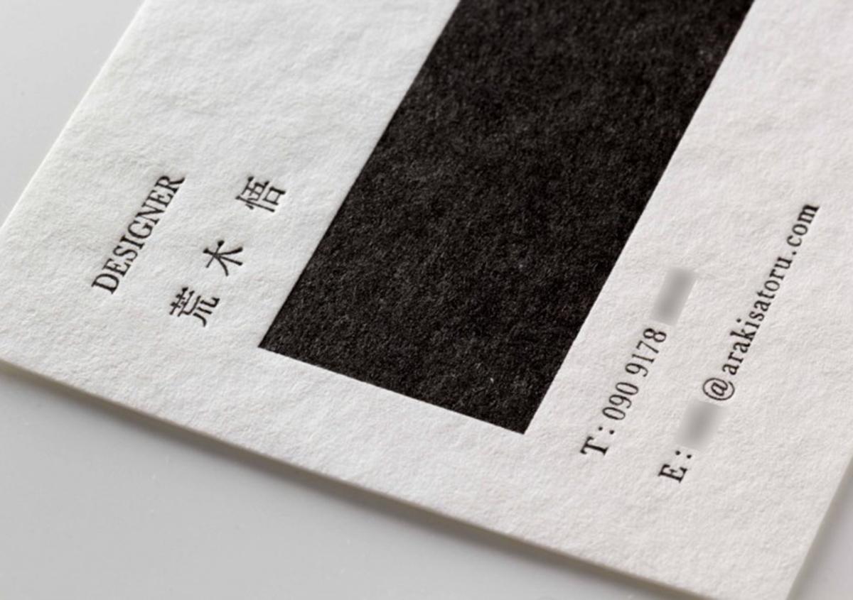 (写真12)活版名刺。用紙:フリッターホワイト4/6判220kg、印圧:ハードプレス、cliant&design:荒木 悟さま | 軽やかで明るい色合いのファンシーペーパー「フリッター」がリニューアル - 生田信一(ファーインク) | 活版印刷研究所