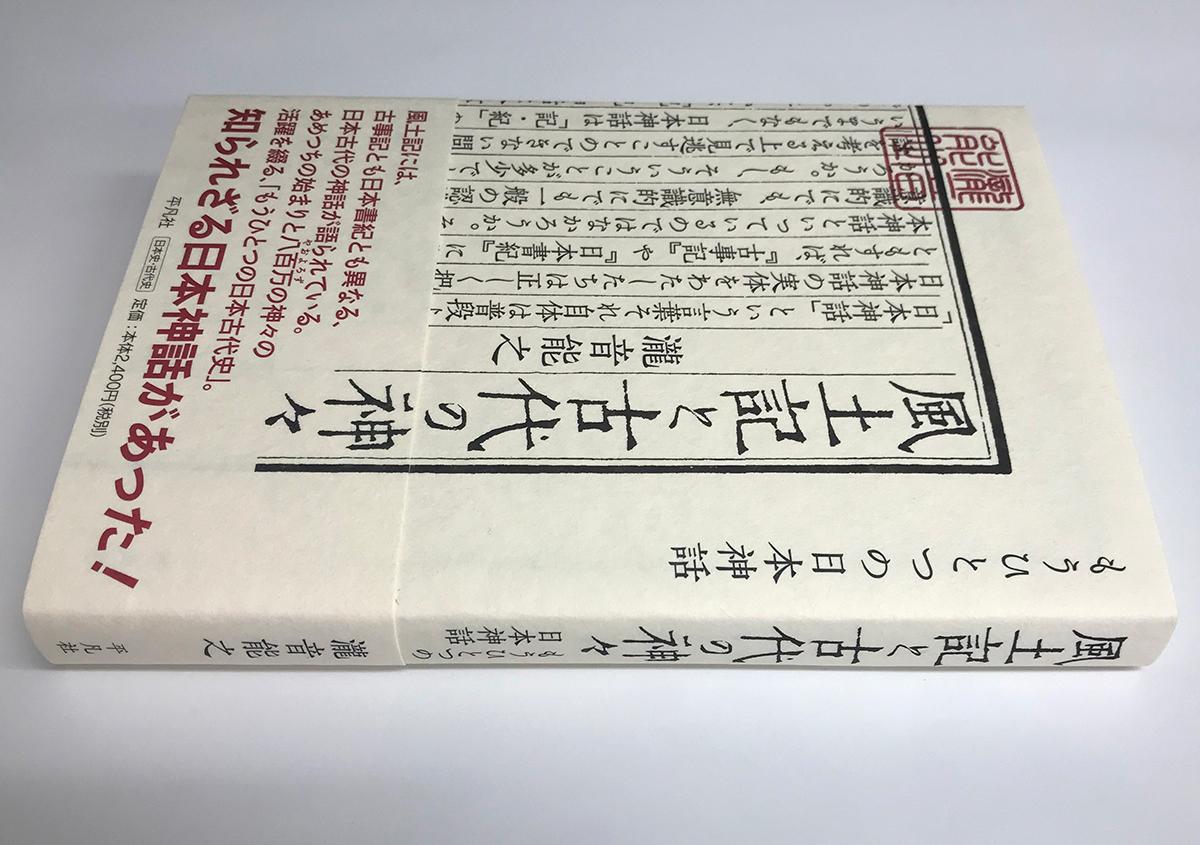 (写真14)『風土記と古代の神々』(瀧音能之 著、平凡社刊)、カバー、帯付きの書影。カバー/帯に使用された用紙は、フリッター クリーム、四六判Y目135kg。印刷は、2色刷り、マットニス加工。 | 軽やかで明るい色合いのファンシーペーパー「フリッター」がリニューアル - 生田信一(ファーインク) | 活版印刷研究所