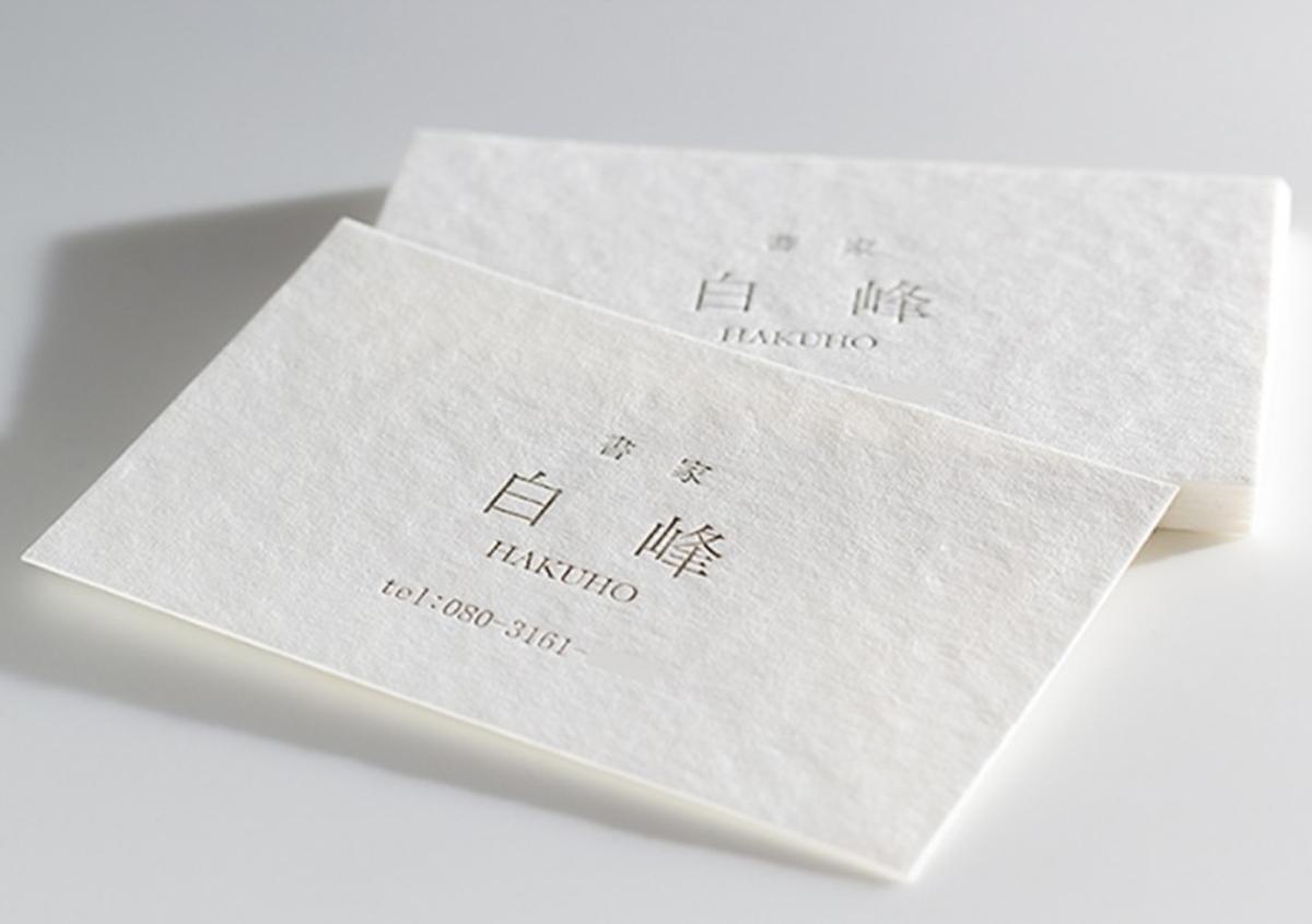 (写真9)活版名刺。用紙:フリッターホワイト 4/6判 220kg、印圧:ハードプレス、Client&Design:白峰さま(西岡絹恵さま) | 軽やかで明るい色合いのファンシーペーパー「フリッター」がリニューアル - 生田信一(ファーインク) | 活版印刷研究所