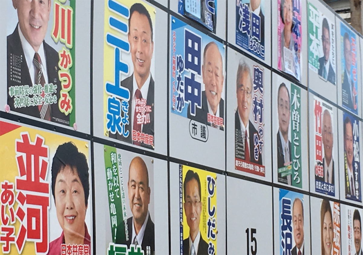 『選挙ポスター掲示板』~街角のアジテーション~
