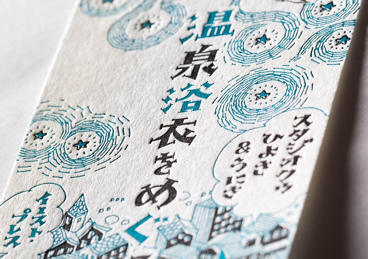 (写真11) | コミックエッセイ「温泉浴衣をめぐる旅」の特製しおりを活版印刷で作りました - 生田信一(ファー・インク) | 活版印刷研究所