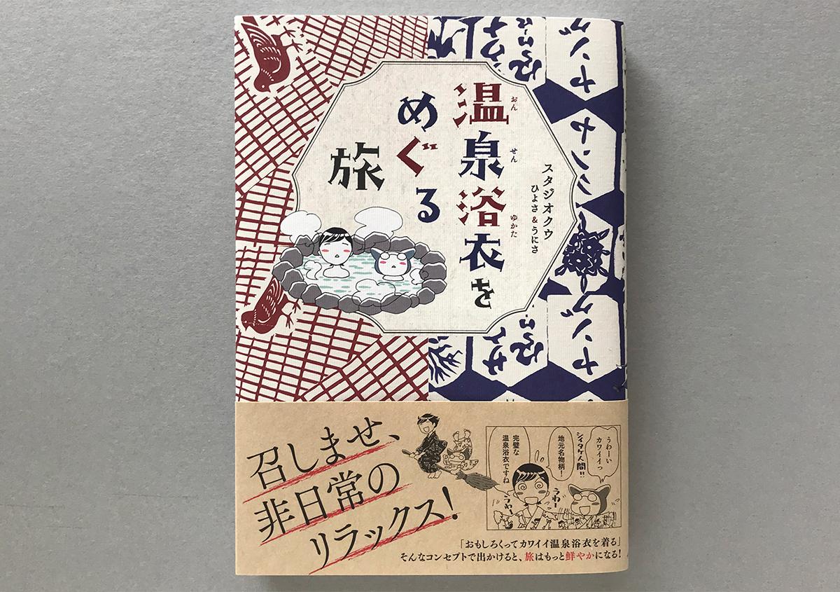 (写真2) | コミックエッセイ「温泉浴衣をめぐる旅」の特製しおりを活版印刷で作りました - 生田信一(ファー・インク) | 活版印刷研究所