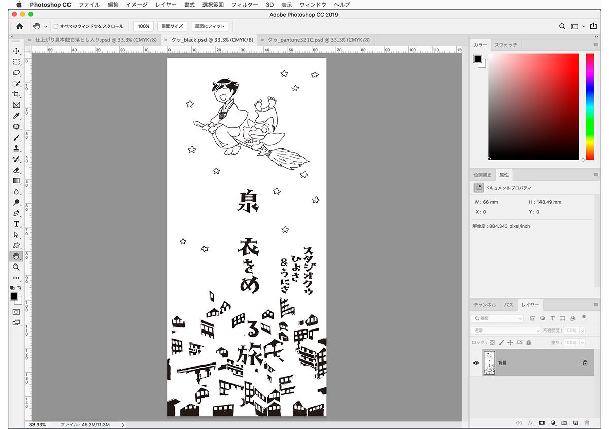 (写真4) | コミックエッセイ「温泉浴衣をめぐる旅」の特製しおりを活版印刷で作りました - 生田信一(ファー・インク) | 活版印刷研究所