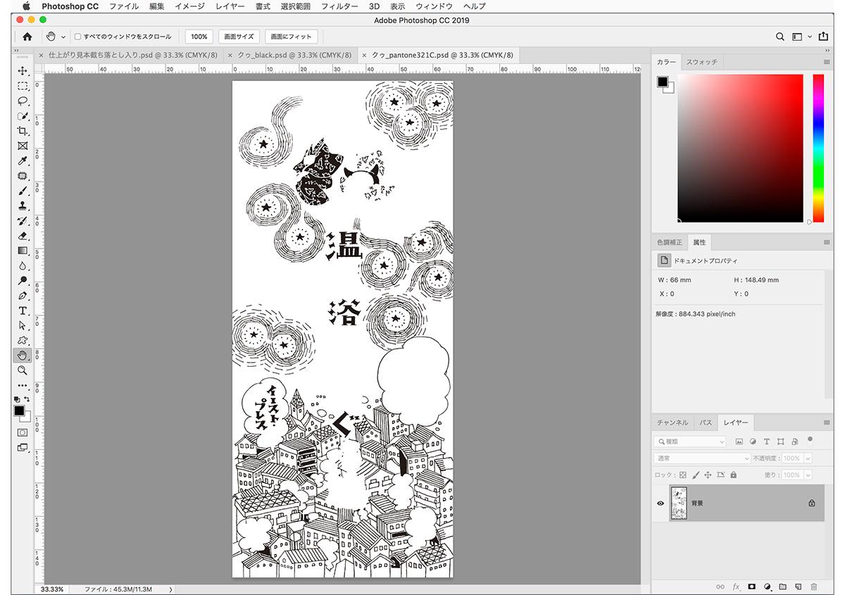 (写真5) | コミックエッセイ「温泉浴衣をめぐる旅」の特製しおりを活版印刷で作りました - 生田信一(ファー・インク) | 活版印刷研究所